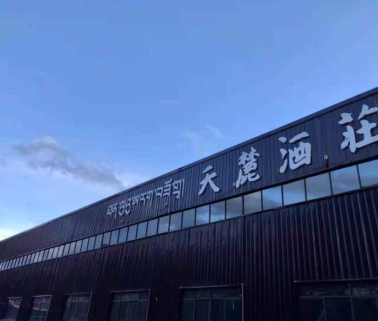 西藏·左贡·天麓酒庄