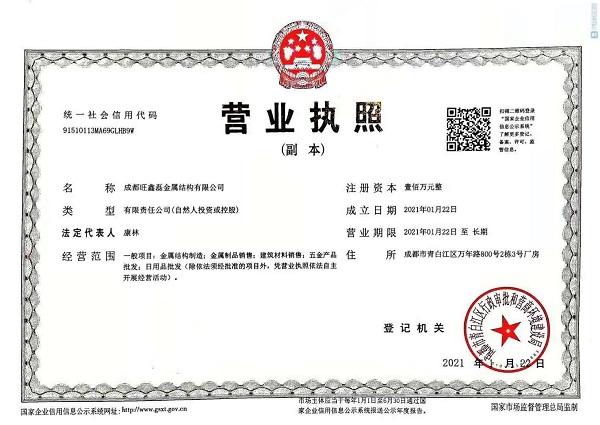 成都旺鑫磊金属结构有限公司营业执照