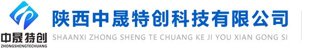 陕西中晟特创科技有限公司