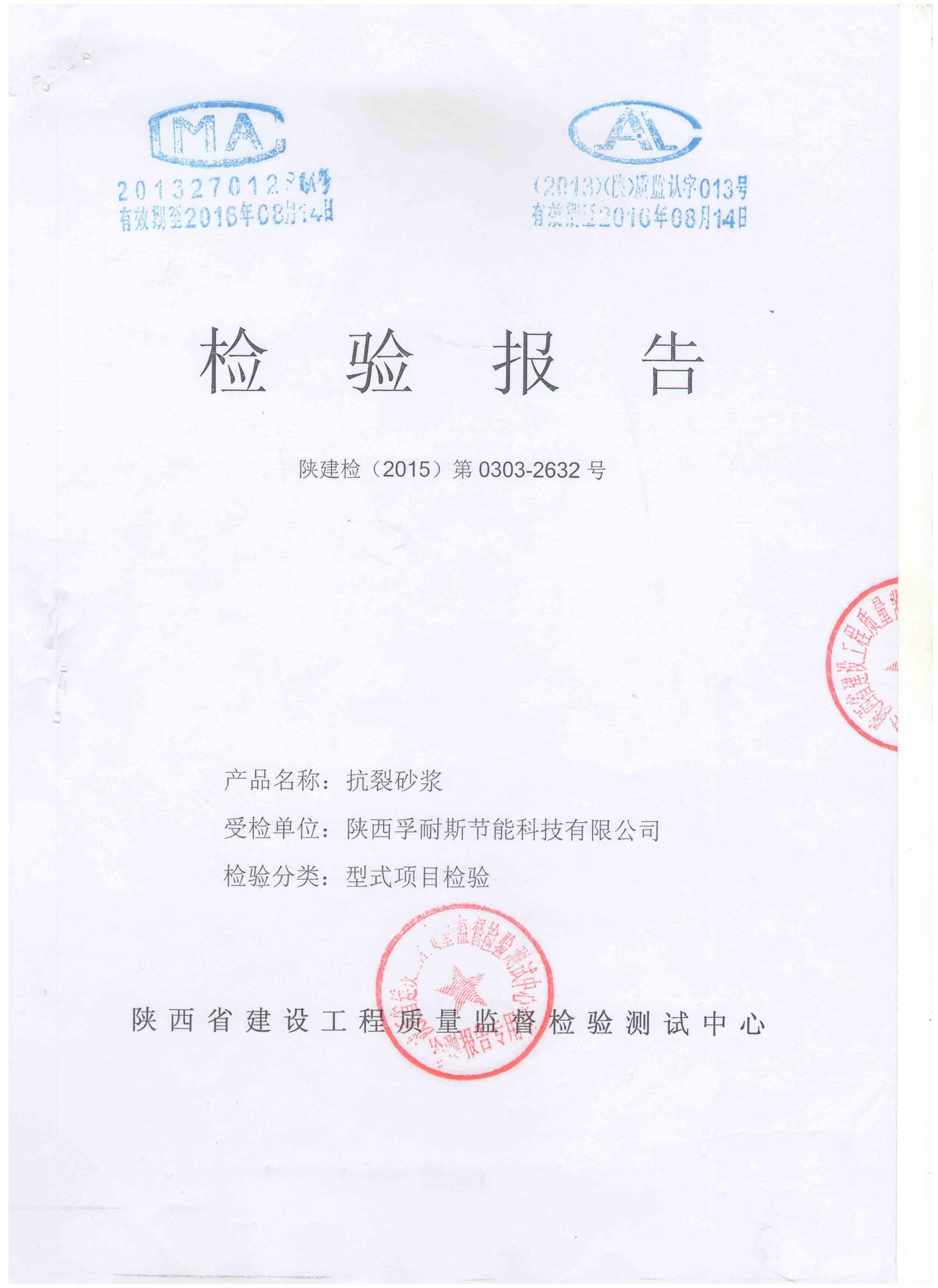 抗裂砂浆检验报告-陕西聚苯乙烯泡沫板