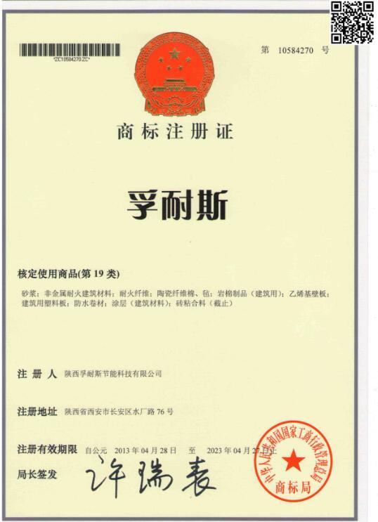 商标注册-陕西EPS装饰线条