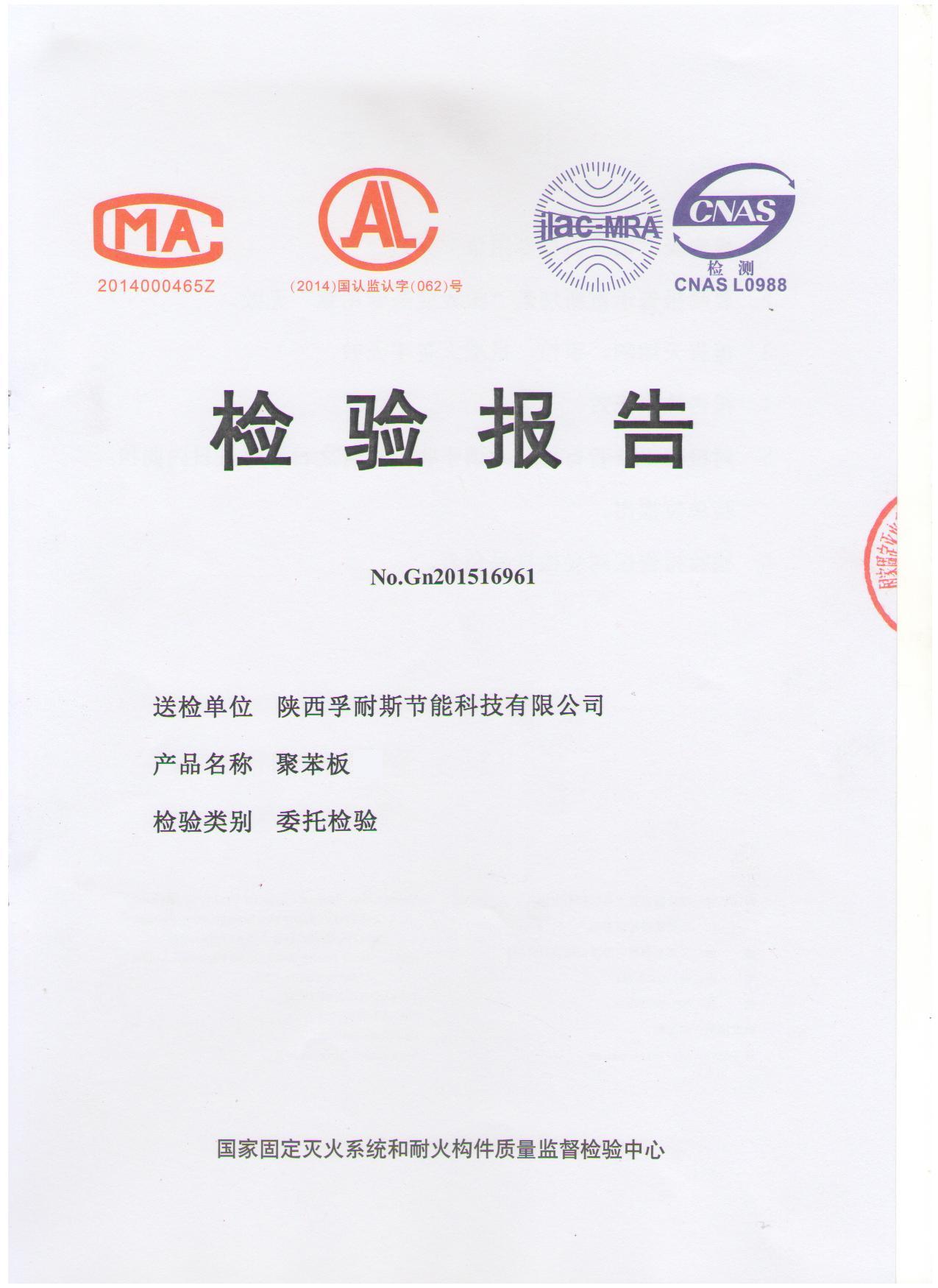 消防国检-陕西保温板