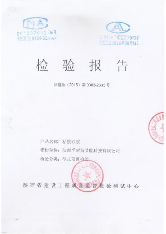 粘贴砂浆检验报告-陕西EPS装饰线条