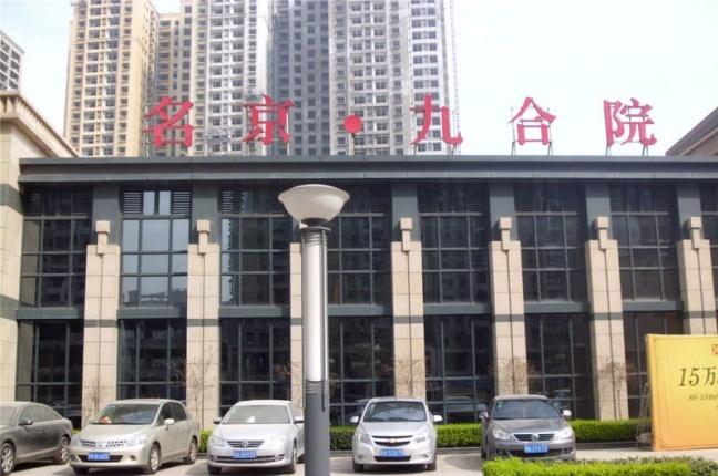 名京九合院-西安保溫板