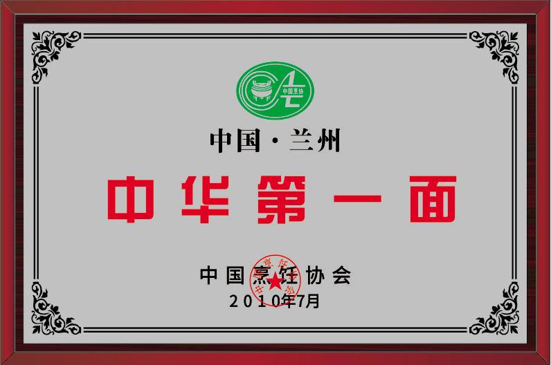 中国第 一面