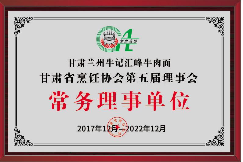 甘肃省烹饪协会第五届理事会常务理事单位