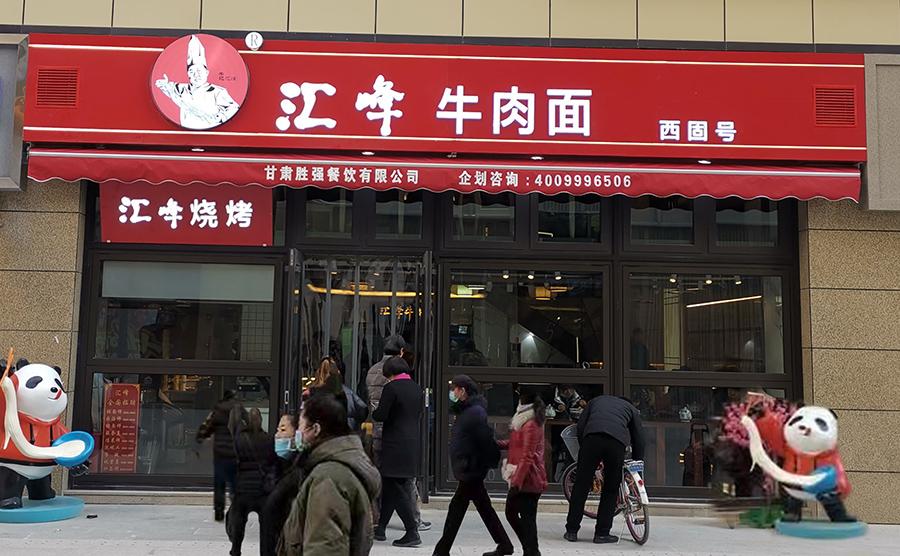 汇峰牛肉面西固店