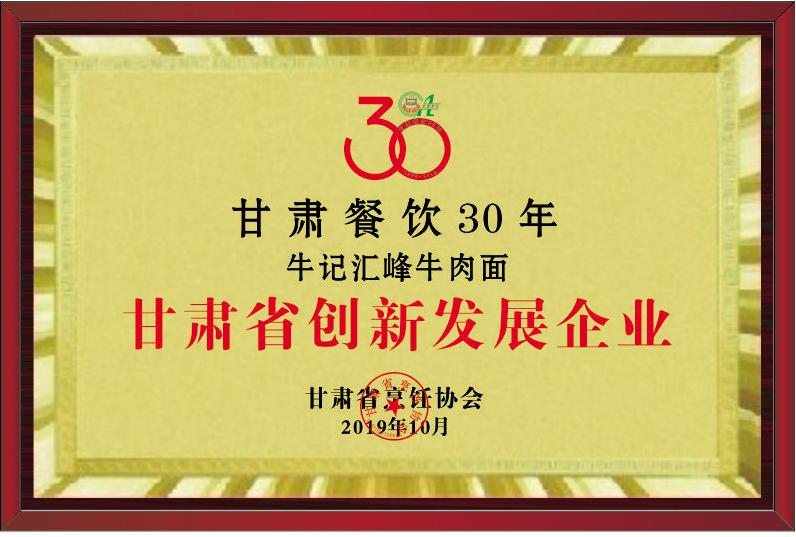甘肃餐饮30年甘肃省创新发展企业