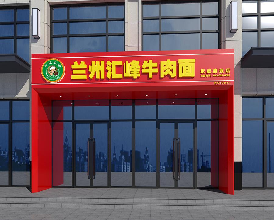 兰州汇峰牛肉面武威旗舰店