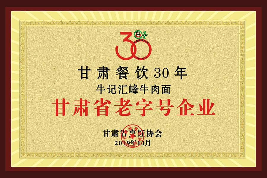 甘肃餐饮30年牛记汇峰牛肉面甘肃省...企业