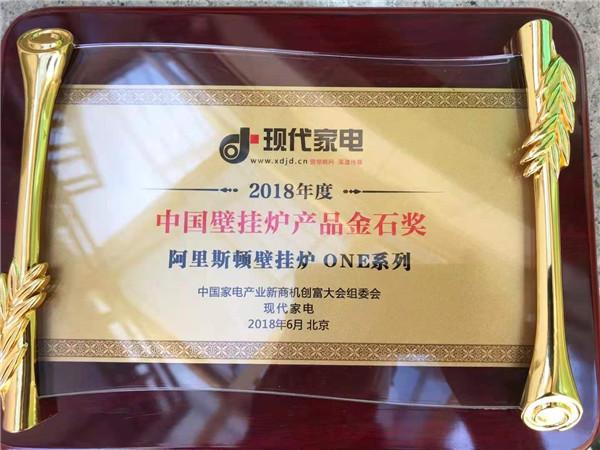 2018年度中国壁挂炉产品金石奖