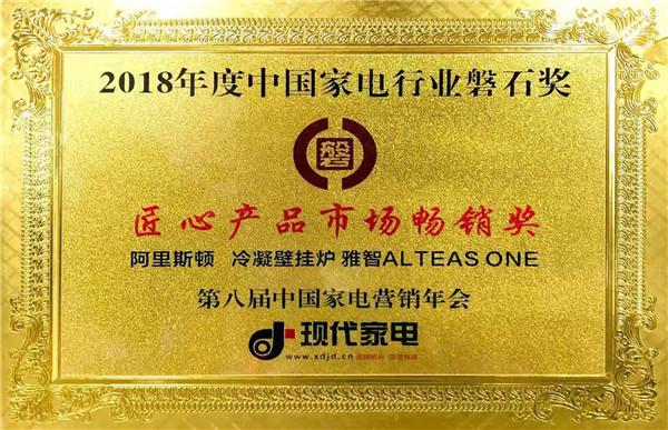 2018年度中国家电行业磐石奖