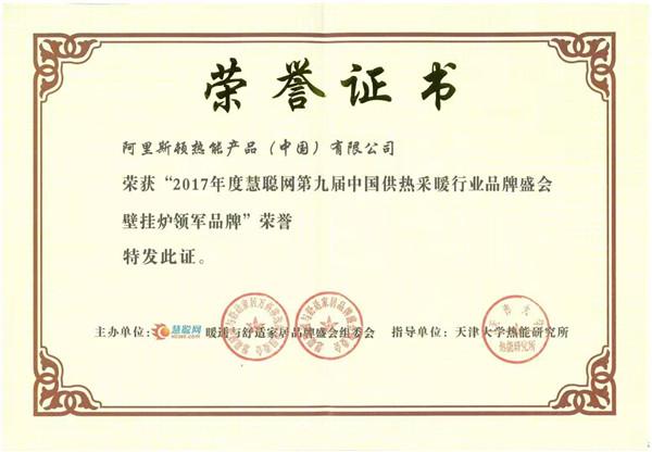 """2017""""壁挂炉领军品牌""""荣誉证书"""