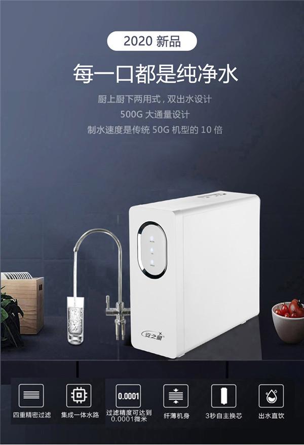 西安净水机