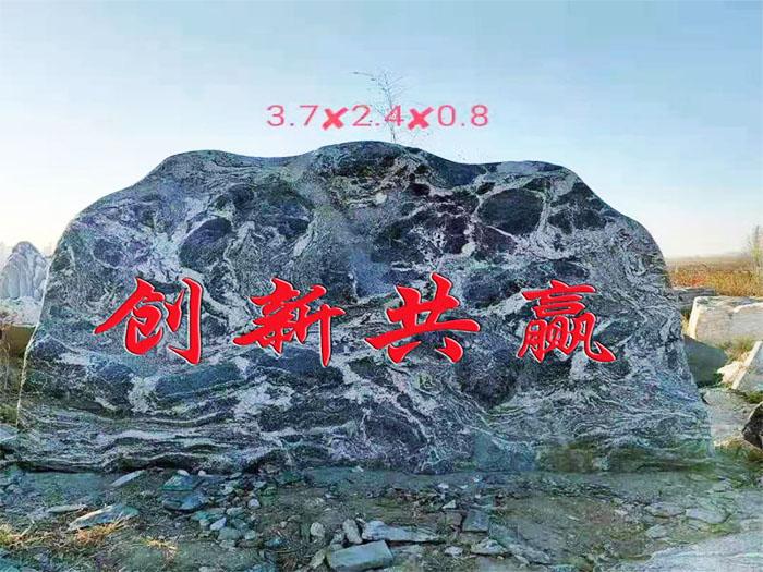 大型景觀石