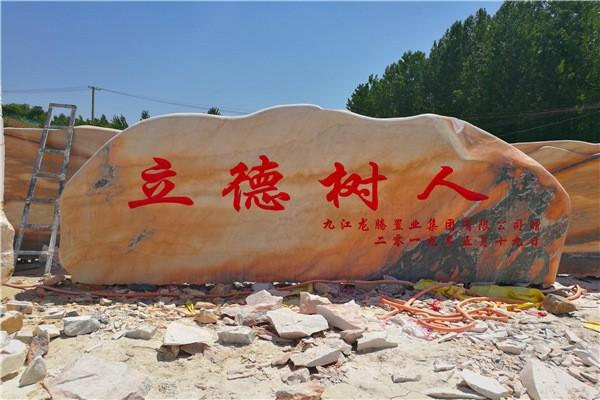 曲陽天然景觀石