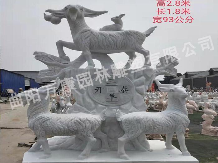 曲陽三羊開泰石雕
