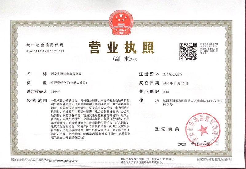 西安宇捷机电营业执照