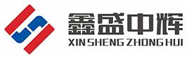 汉中鑫盛中辉设备安装工程有限公司