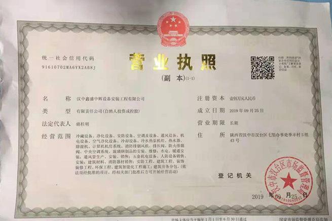 汉中鑫盛中辉设备营业执照