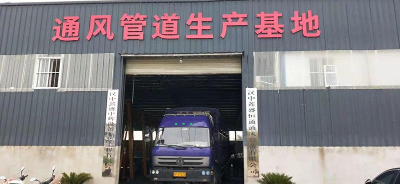 鑫盛中辉生产基地