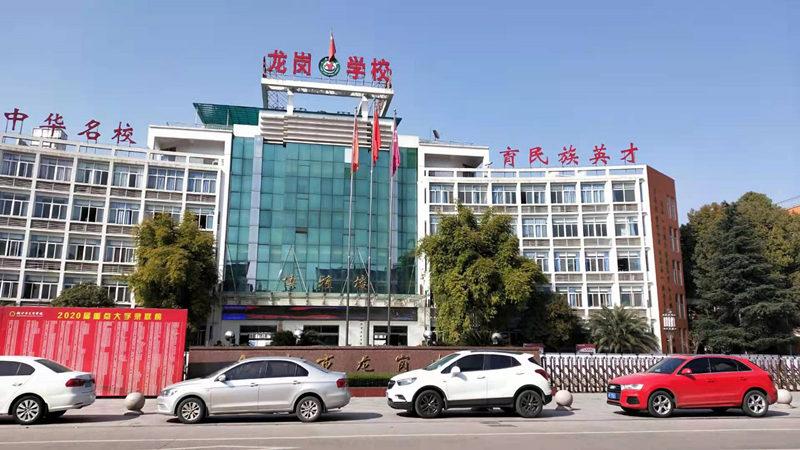 汉中龙岗学校