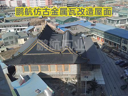 甘肃西关清真寺屋面铝瓦改造