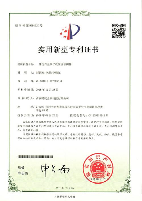 鹏航新型专 利证书平板瓦