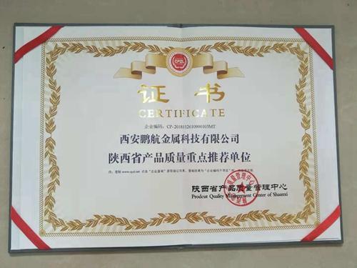 陕西省产品质量重点推荐单位