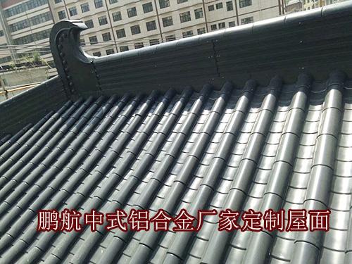铝镁锰日式瓦