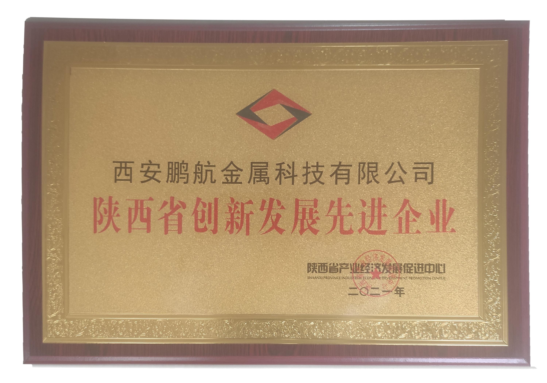 陕西省创新发展企业