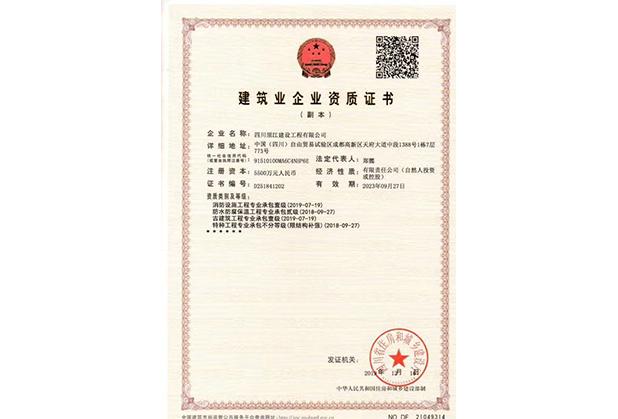 四川BG大游APP消防资质加盟