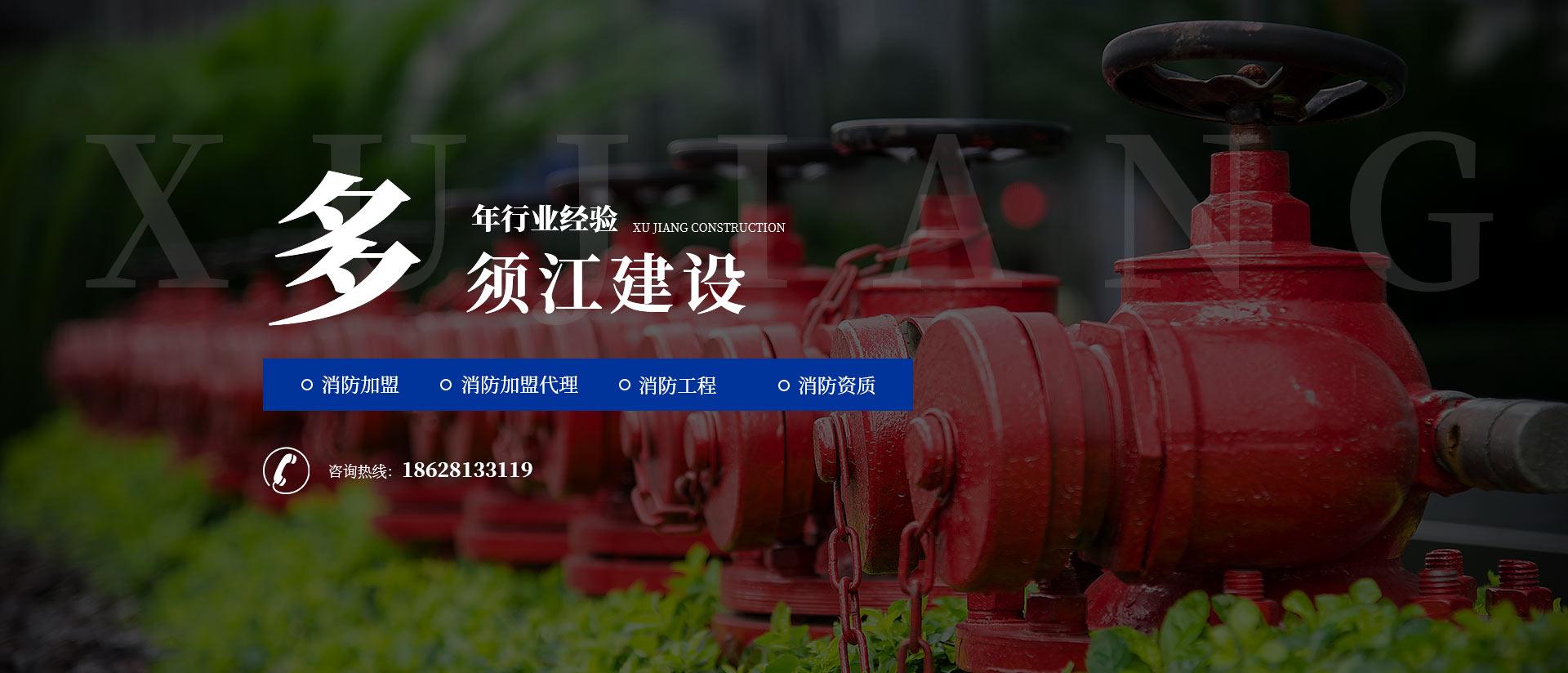四川BG大游APP消防公司加盟