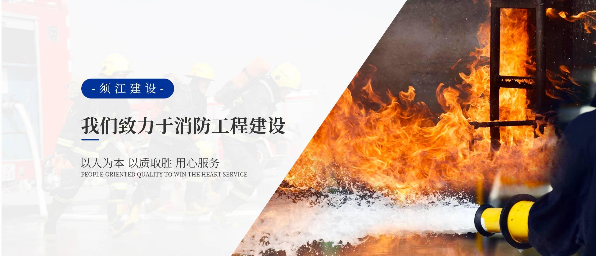 四川BG大游APP消防加盟代理