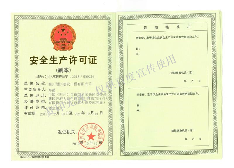 四川BG大游APP消防资质加盟小贴士:不同级消防资质特点