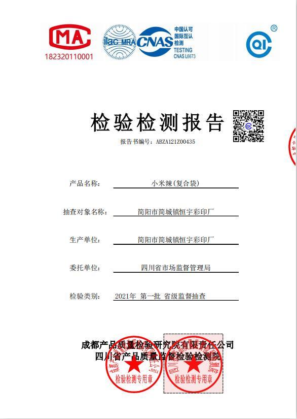 检验检测报告(一)
