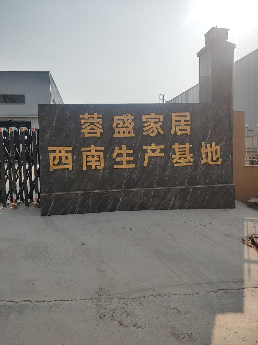 贵州蓉盛家居西南生产基地