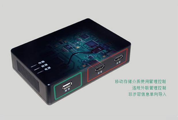 涉密计算机及移动存储介质保密管理系统