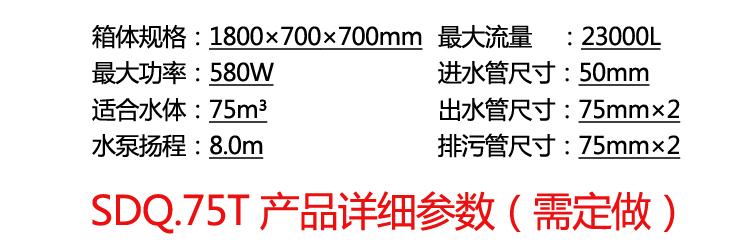 广东赛德清鱼池过滤器设备