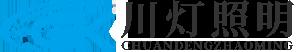 川灯(成都)照明科技有限公司