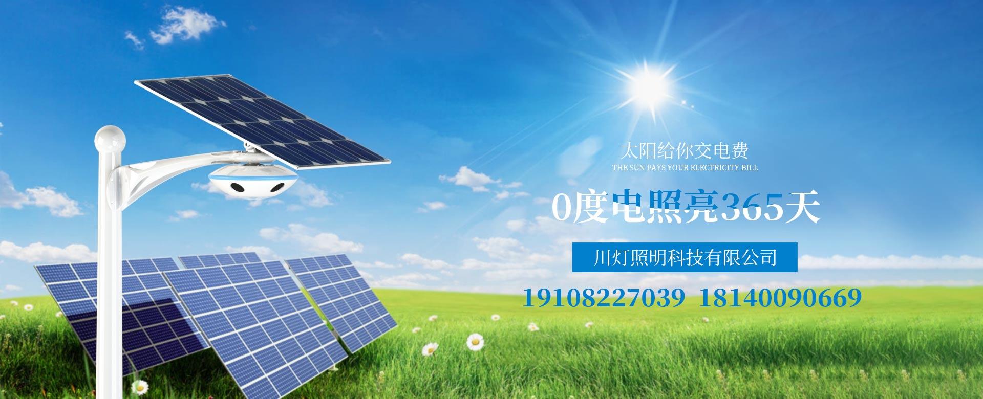 四川太阳能景观灯