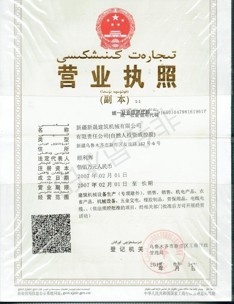 新疆新晟建筑机械有限公司营业执照