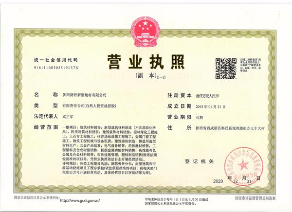 陕西捷特新型建材营业执照