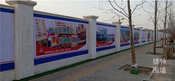 渭南形象围墙