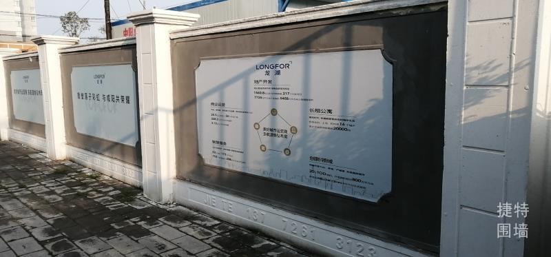 咸阳彩虹桥龙湖地产文化围墙项目