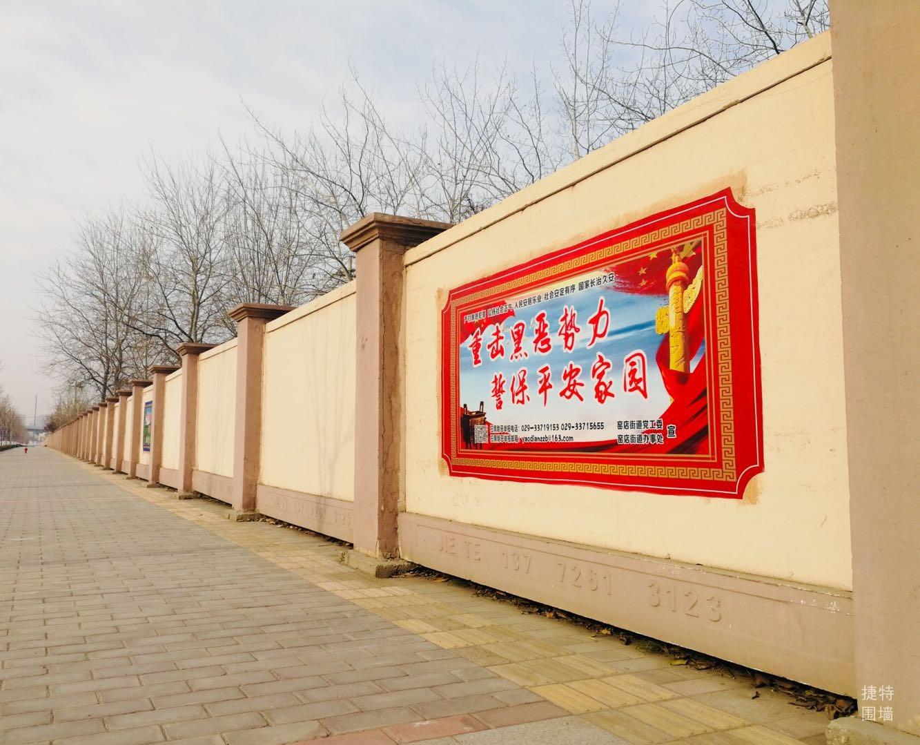 咸阳窑店街道文化围墙项目