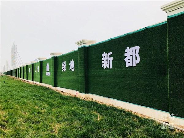 咸阳绿地售楼中心环保围墙项目