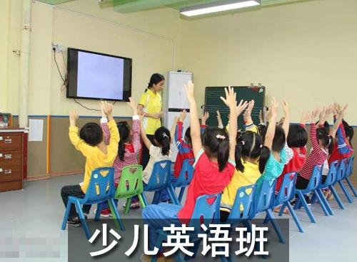 少儿英语班
