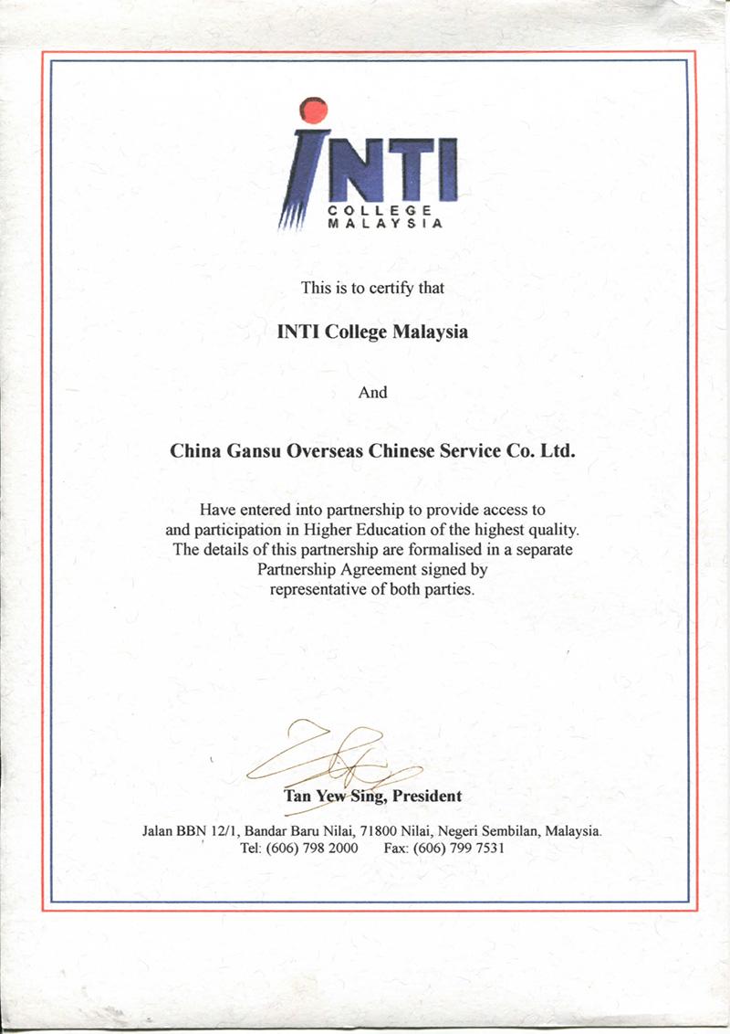 马来西亚英蒂学院证明书