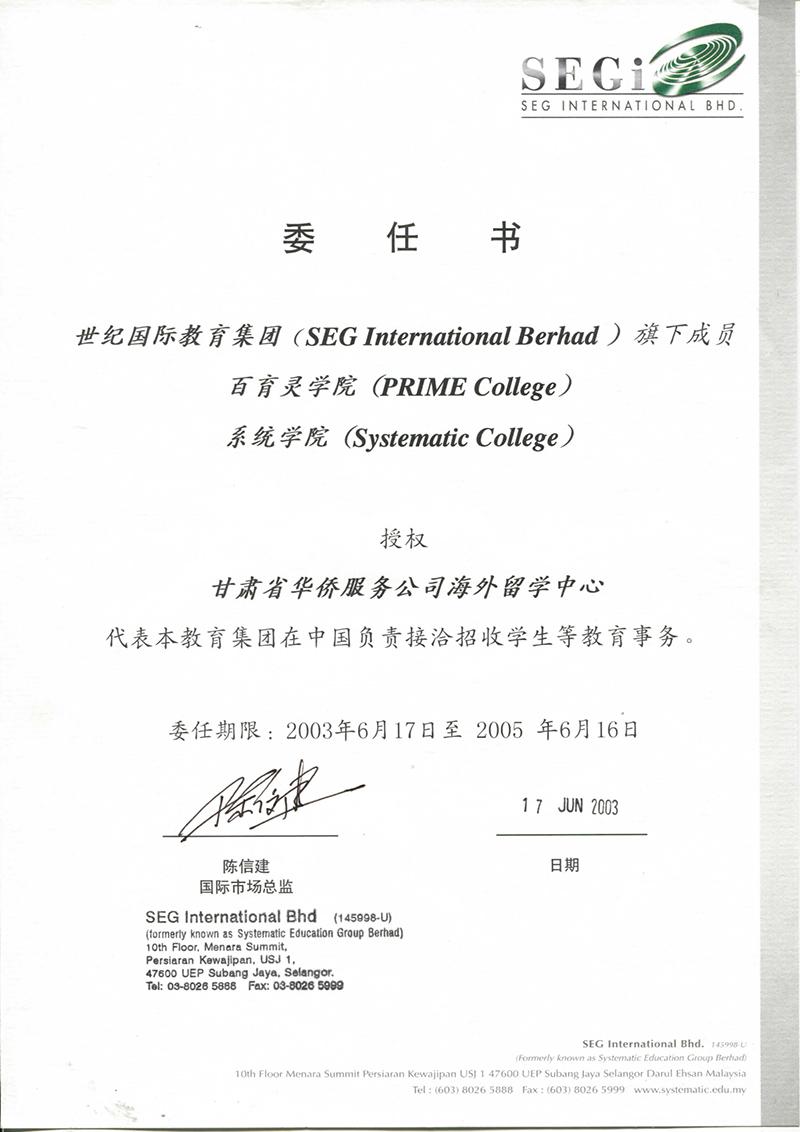 世纪国际教育集团旗下成员百育灵学院系统学院委任书